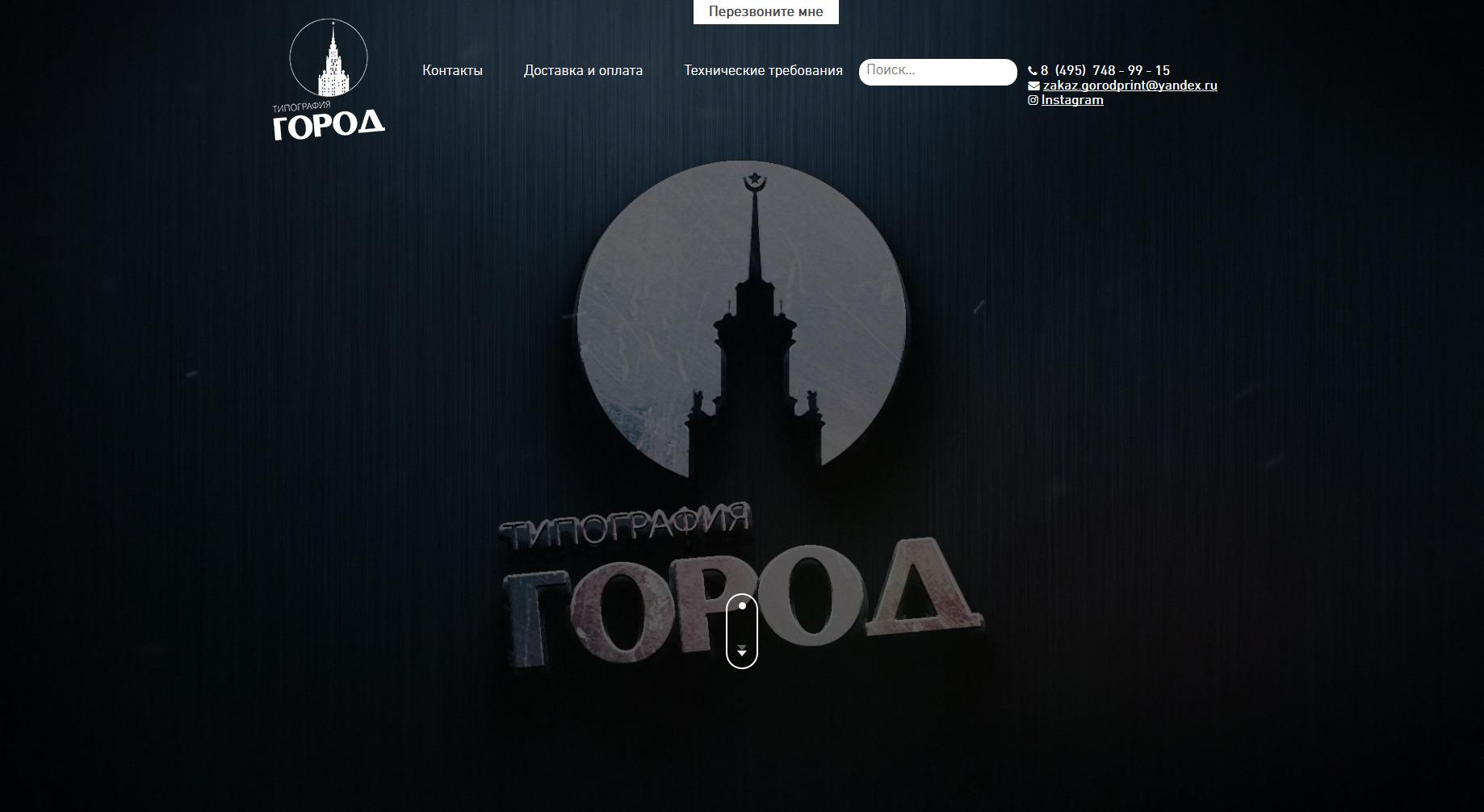 tipografia-gorod.ru