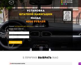 Штатная навигация мазда.рф